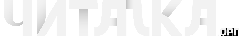 chitalka.org